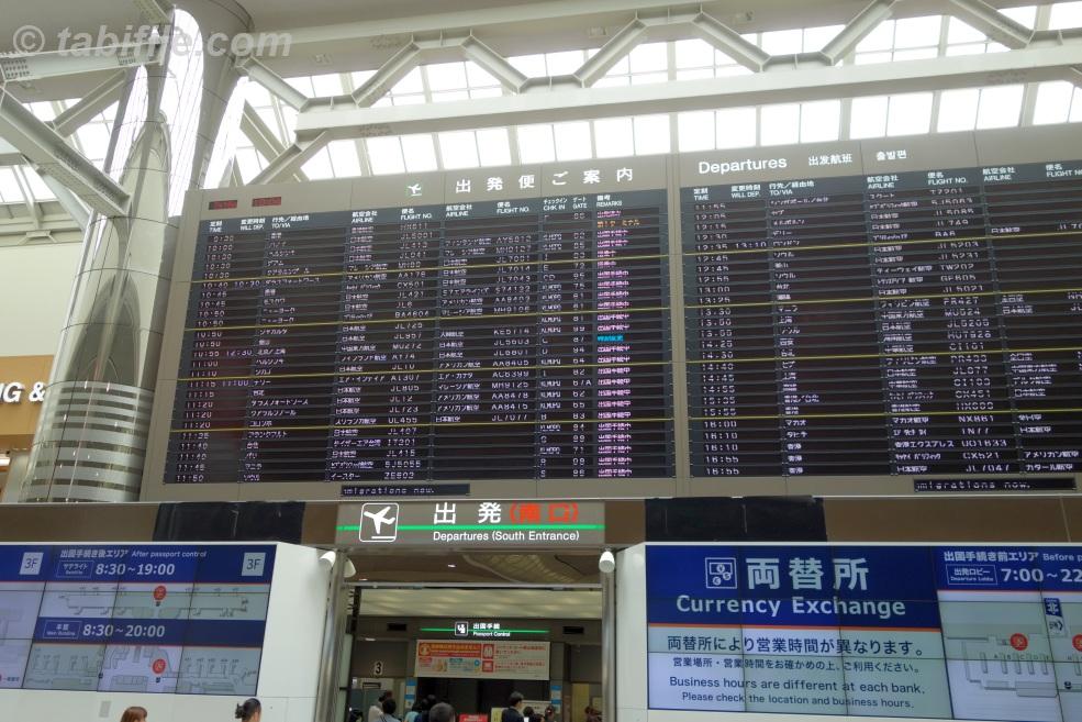 成田空港時刻表