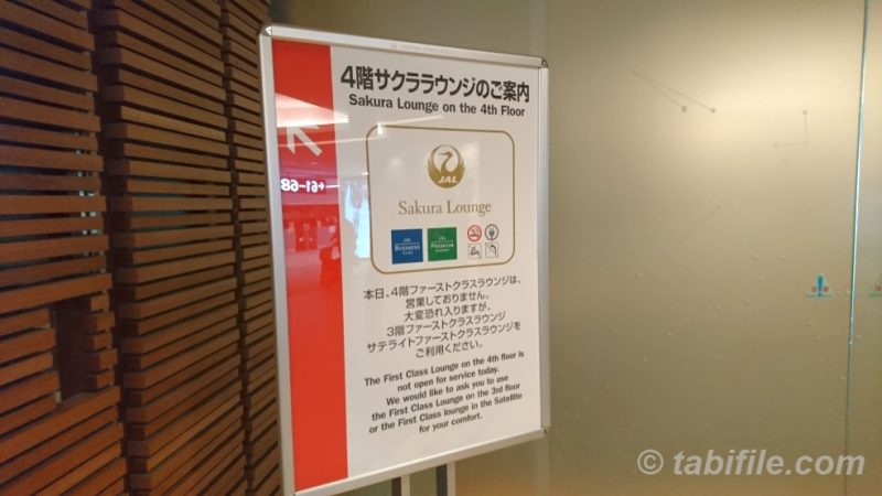 JAL FIRST CLASS LOUNGE