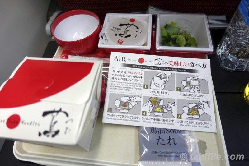JAL JL773 機内食