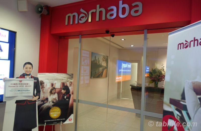 MALHABA LOUNGE MELBOURN