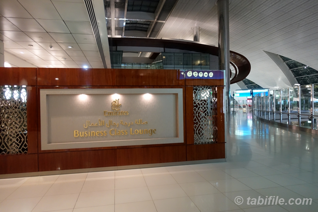 Emirates Business Class Lounge