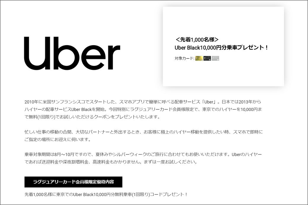 Luxury Card x UBER