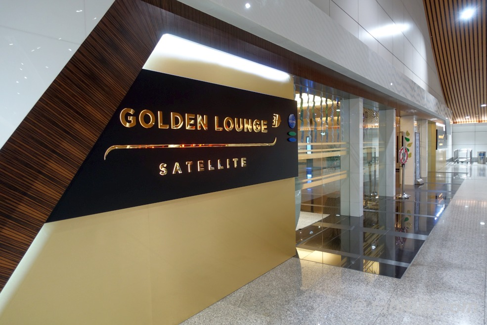 Malaysia Airlines Golden Lounge - Satellite