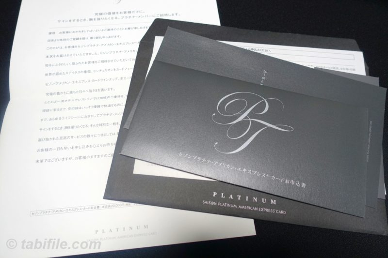 SAISON PLATINUM AMEX INVITATION